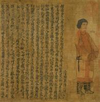Description: Portrait of Hua Guo Envoy, Zhi Gong Tu (copy of Northern Song Dynasty AD...
