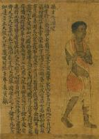 Description: Portrait of Lang Ya Xiu Envoy, Zhi Gong Tu (copy of Northern Song Dynasty AD...