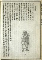 "Description: Illustration of ""The Kunlun Slave,"" from Illustrated Biographies of Master..."